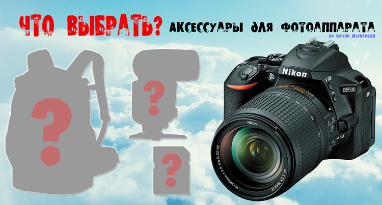 аксессуары для фотоаппарата