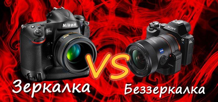 Зеркалка или Беззеркалка? Какой фотоаппарат выбрать - зеркальный или беззеркальный?