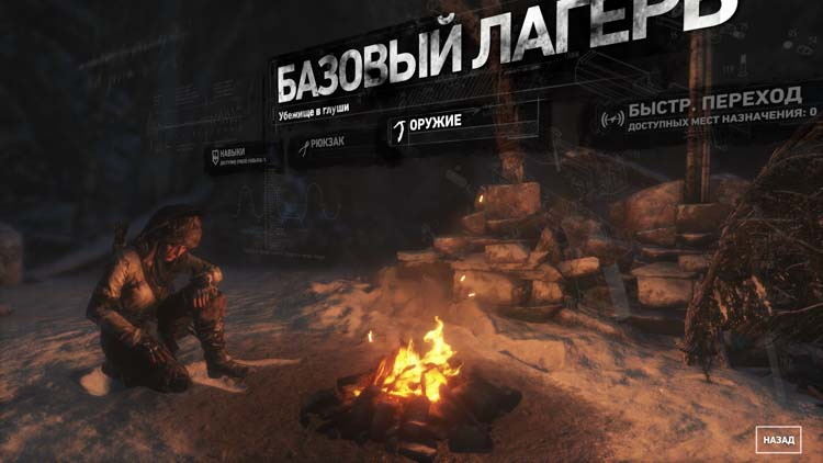 скриншот 3 из rise of the tomb raider