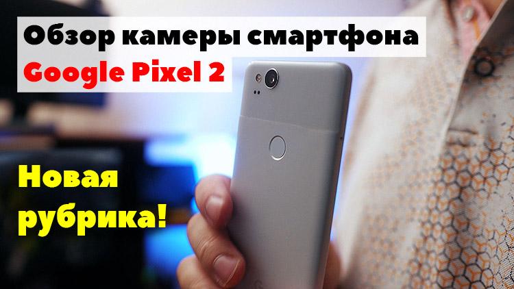 обзор камеры смартфона google pixel 2