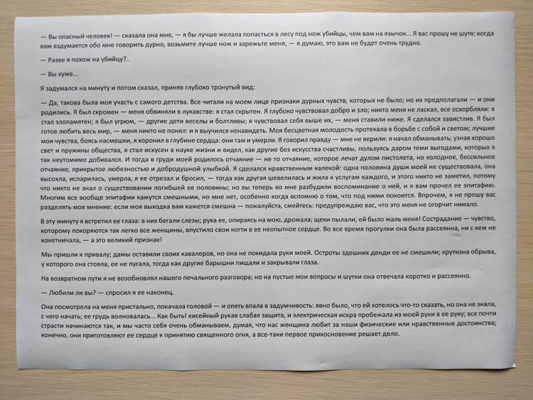 google pixel 2 тест резкости лист бумаги
