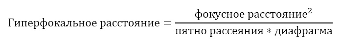 гиперфокал формула
