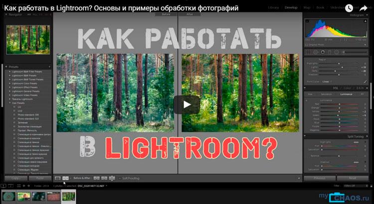 как работать в lightroom