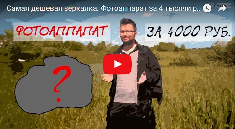 фотоаппарат за 4 тысячи рублей